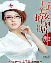 《与美女护士同居》